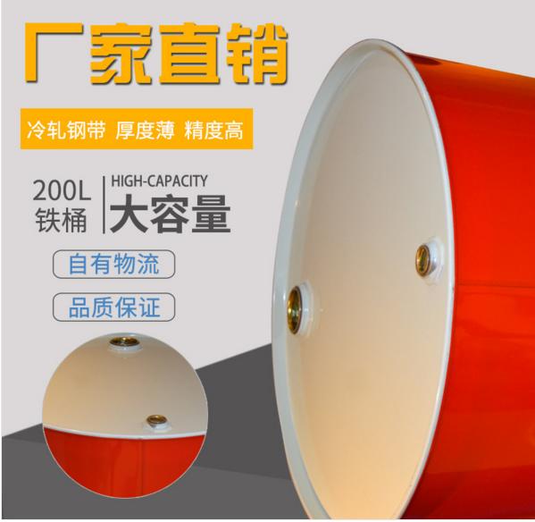 200L铁桶